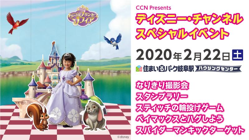 ディズニー・チャンネル スペシャルイベント
