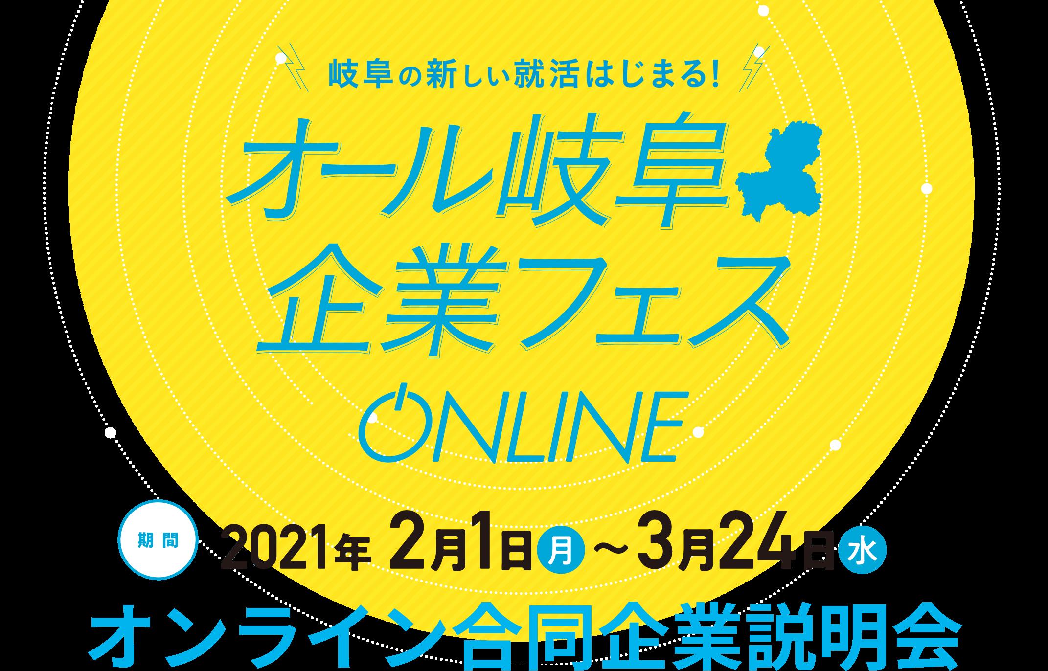 オール岐阜・企業フェス