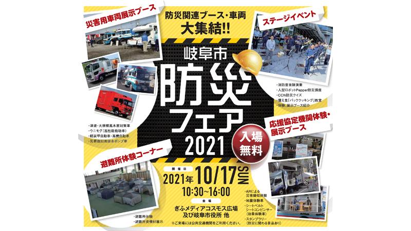 岐阜市防災フェア2021