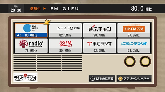 番組 表 ラジオ cbc